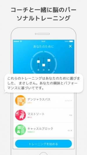 iPhone、iPadアプリ「PEAK(ピーク)- 脳トレ」のスクリーンショット 2枚目