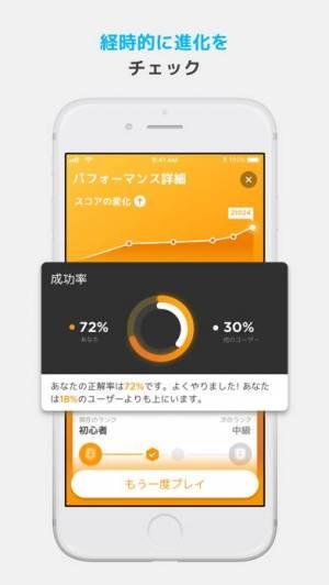 iPhone、iPadアプリ「PEAK(ピーク)- 脳トレ」のスクリーンショット 3枚目