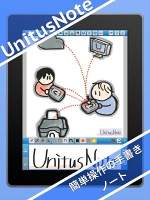 iPhone、iPadアプリ「UnitusNote iPadを手書きノートに!」のスクリーンショット 1枚目