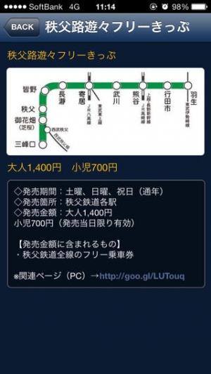 iPhone、iPadアプリ「秩父鉄道」のスクリーンショット 5枚目