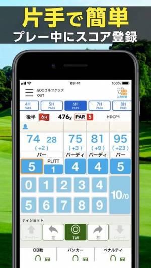 iPhone、iPadアプリ「GDOスコア-ゴルフのスコア管理 GPSマップで距離を計測」のスクリーンショット 1枚目