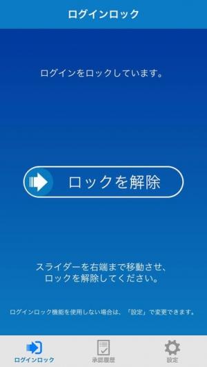 iPhone、iPadアプリ「スマート認証」のスクリーンショット 2枚目