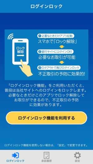 iPhone、iPadアプリ「スマート認証」のスクリーンショット 1枚目