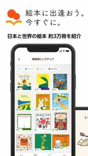 iPhone、iPadアプリ「絵本ナビ 絵本アプリ」のスクリーンショット 1枚目