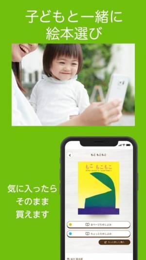iPhone、iPadアプリ「絵本ナビ 絵本アプリ」のスクリーンショット 5枚目