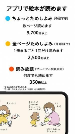 iPhone、iPadアプリ「絵本ナビ 絵本アプリ」のスクリーンショット 2枚目
