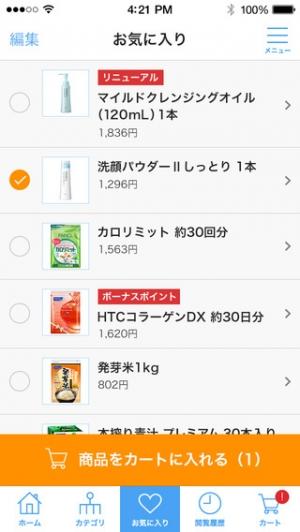 iPhone、iPadアプリ「FANCLお買い物アプリ」のスクリーンショット 3枚目
