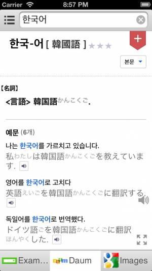 iPhone、iPadアプリ「All韓国語辞書」のスクリーンショット 2枚目