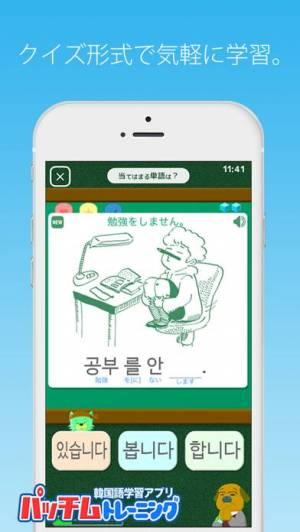 iPhone、iPadアプリ「毎日3分で韓国語を身につける:パッチムトレーニング」のスクリーンショット 3枚目