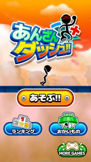 iPhone、iPadアプリ「暗算ダッシュ - 無料 の 脳トレ ラン ゲーム -」のスクリーンショット 1枚目
