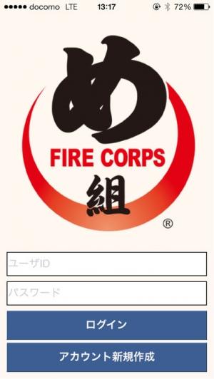 iPhone、iPadアプリ「Fire Corps め組」のスクリーンショット 1枚目