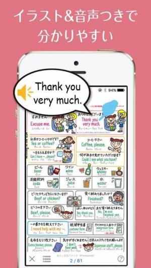 iPhone、iPadアプリ「旅の指さし会話帳アプリ「YUBISASHI」22か国以上対応」のスクリーンショット 1枚目