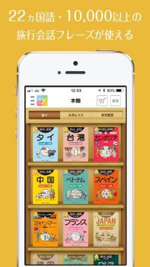 iPhone、iPadアプリ「旅の指さし会話帳アプリ「YUBISASHI」22か国以上対応」のスクリーンショット 2枚目