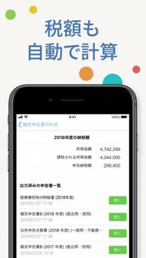 iPhone、iPadアプリ「会計ソフト freeeで確定申告&青色申告」のスクリーンショット 5枚目