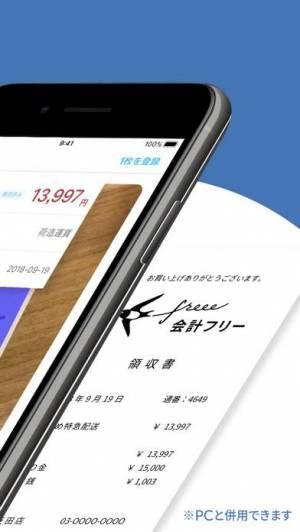 iPhone、iPadアプリ「会計ソフト freeeで確定申告&青色申告」のスクリーンショット 2枚目
