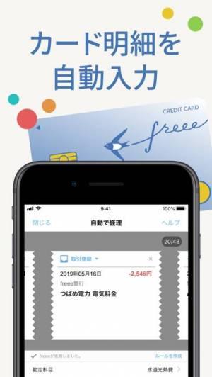 iPhone、iPadアプリ「会計ソフト freeeで確定申告&青色申告」のスクリーンショット 3枚目