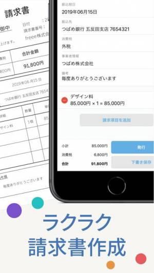 iPhone、iPadアプリ「会計ソフト freeeで確定申告&青色申告」のスクリーンショット 4枚目