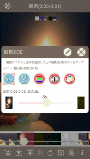 iPhone、iPadアプリ「モアスロー」のスクリーンショット 2枚目