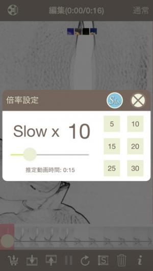 iPhone、iPadアプリ「モアスロー」のスクリーンショット 3枚目
