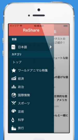 """iPhone、iPadアプリ「海外ニュースを日本語で読めるアプリ""""ReShare""""」のスクリーンショット 1枚目"""
