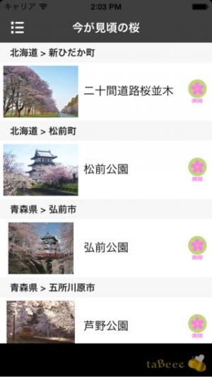 iPhone、iPadアプリ「日本の桜100選 2014:全国のサクラ名所の写真・地図・見所・見頃・開花状況をお届け!」のスクリーンショット 2枚目