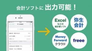 iPhone、iPadアプリ「青色申告・白色申告のTaxnote シンプルな会計アプリ」のスクリーンショット 4枚目