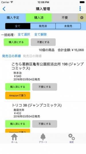 iPhone、iPadアプリ「ベルアラート~コミックの新刊発売日をお知らせ~」のスクリーンショット 4枚目