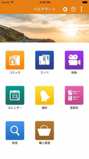 iPhone、iPadアプリ「ベルアラート~コミックの新刊発売日をお知らせ~」のスクリーンショット 1枚目