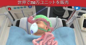 iPhone、iPadアプリ「Surgeon Simulator」のスクリーンショット 1枚目