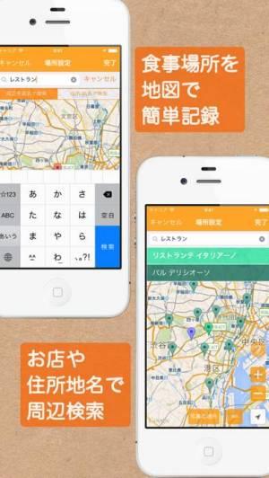 iPhone、iPadアプリ「食べメモ」のスクリーンショット 3枚目