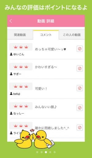 iPhone、iPadアプリ「ミル・ツクル・アピール プロモーション動画投稿アプリ アピル」のスクリーンショット 3枚目