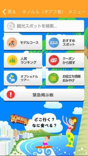 iPhone、iPadアプリ「ルックJTB」のスクリーンショット 4枚目