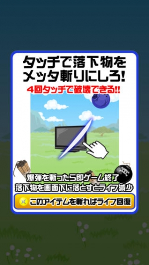 iPhone、iPadアプリ「メッタ斬り!」のスクリーンショット 5枚目
