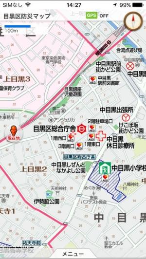 iPhone、iPadアプリ「目黒区防災マップ」のスクリーンショット 2枚目