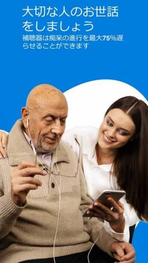 iPhone、iPadアプリ「Petralex - 補聴器, 聴力, 聴力検査」のスクリーンショット 5枚目
