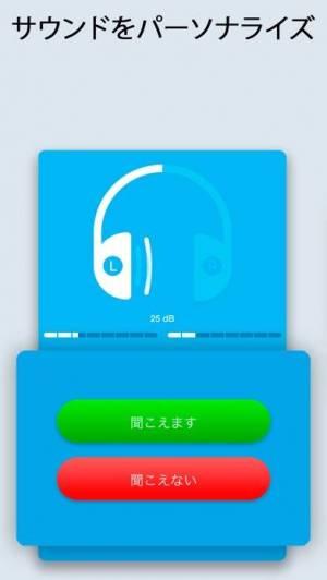 iPhone、iPadアプリ「Petralex - 補聴器, 聴力, 聴力検査」のスクリーンショット 4枚目
