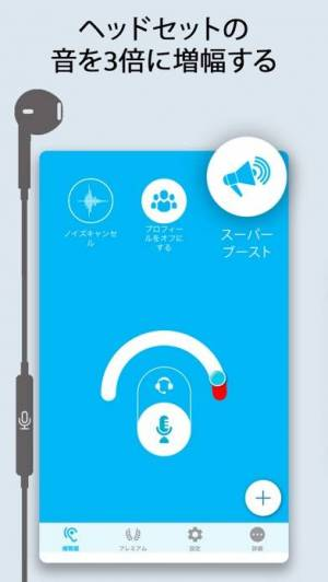 iPhone、iPadアプリ「Petralex - 補聴器, 聴力, 聴力検査」のスクリーンショット 1枚目