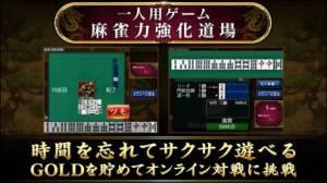iPhone、iPadアプリ「オンライン麻雀 Maru-Jan」のスクリーンショット 4枚目