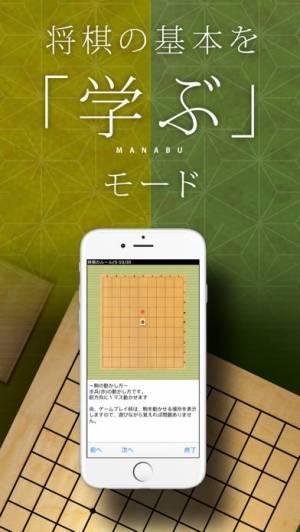iPhone、iPadアプリ「将棋アプリ 将皇(入門編)」のスクリーンショット 2枚目