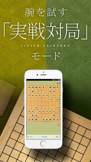iPhone、iPadアプリ「将棋アプリ 将皇(入門編)」のスクリーンショット 4枚目