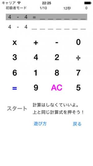 iPhone、iPadアプリ「脳トレ電卓」のスクリーンショット 2枚目