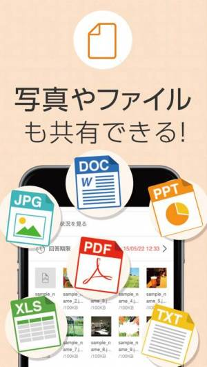 iPhone、iPadアプリ「らくらく連絡網」のスクリーンショット 4枚目