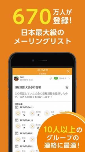 iPhone、iPadアプリ「らくらく連絡網」のスクリーンショット 1枚目