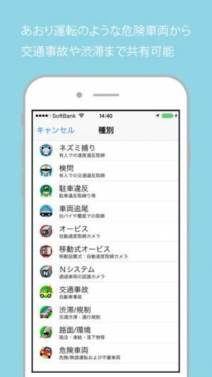 iPhone、iPadアプリ「オービス通知&ネズミ捕り共有!早耳ドライブ 2.0」のスクリーンショット 5枚目