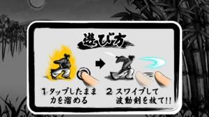 iPhone、iPadアプリ「侍波動剣」のスクリーンショット 4枚目