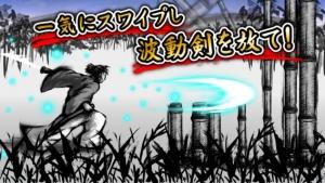 iPhone、iPadアプリ「侍波動剣」のスクリーンショット 3枚目