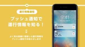 iPhone、iPadアプリ「JR東日本アプリ 電車:列車運行情報・電車の時刻表」のスクリーンショット 2枚目