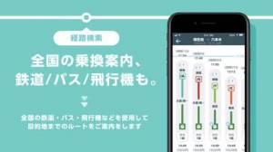 iPhone、iPadアプリ「JR東日本アプリ 電車:列車運行情報・電車の時刻表」のスクリーンショット 4枚目