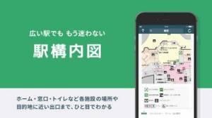iPhone、iPadアプリ「JR東日本アプリ 電車:運行情報・電車の時刻表」のスクリーンショット 4枚目
