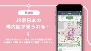 iPhone、iPadアプリ「JR東日本アプリ 電車:列車運行情報・電車の時刻表」のスクリーンショット 5枚目